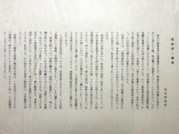 芹沢�_介 49