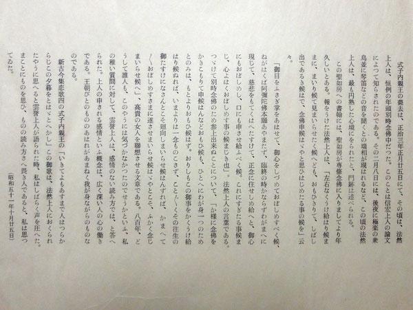芹沢�_介 50
