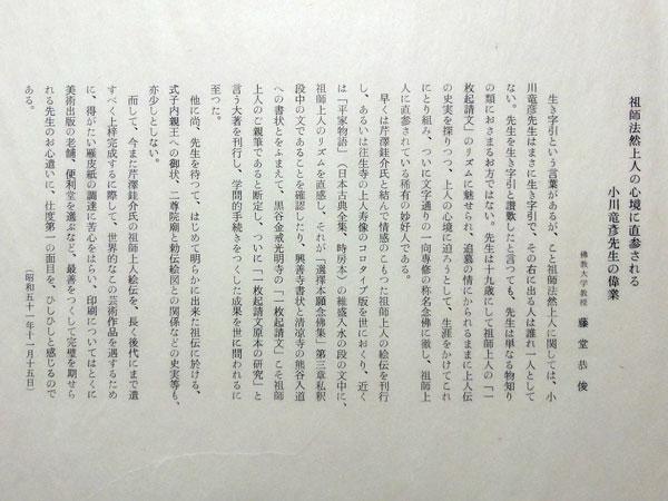 芹沢�_介 51