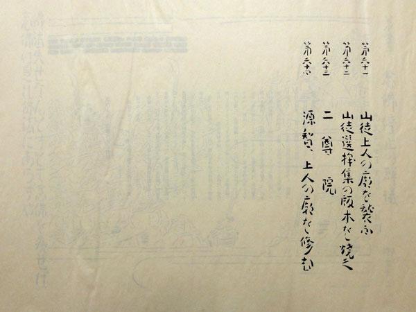 芹沢�_介 53