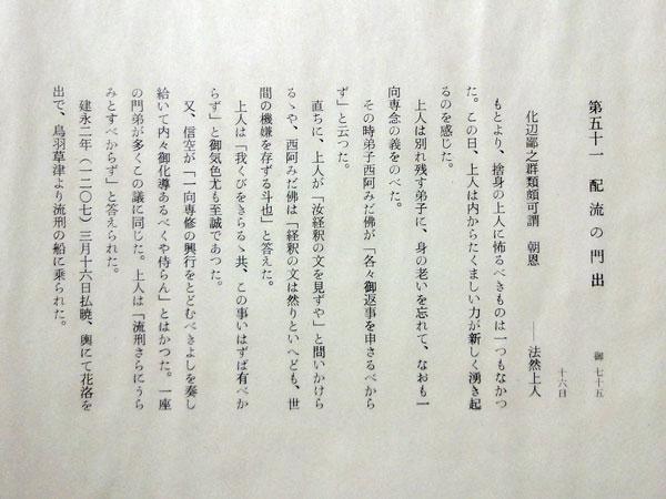 芹沢�_介 65