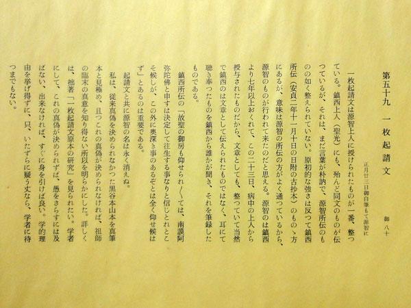 芹沢�_介 44