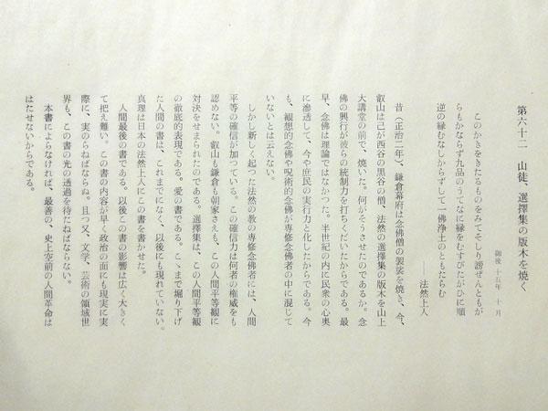 芹沢�_介 52