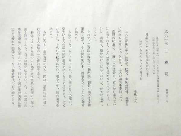 芹沢�_介 54