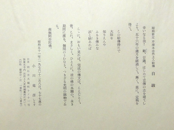 芹沢�_介 58