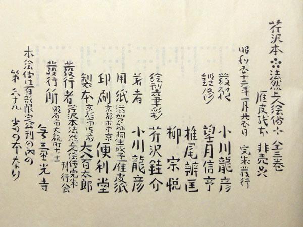 芹沢�_介 59