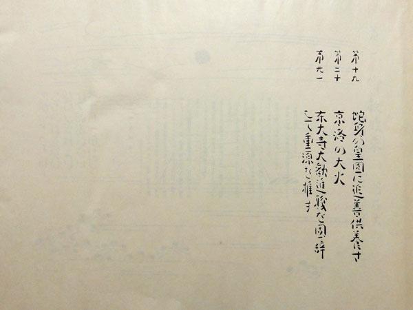 芹沢�_介 17