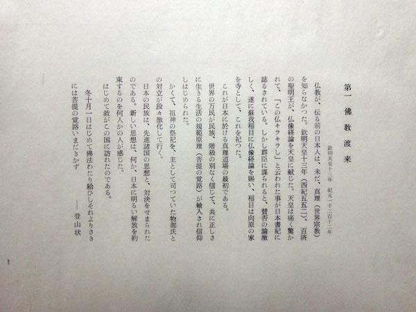 芹沢�_介 18