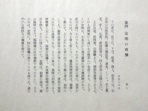 芹沢�_介 25