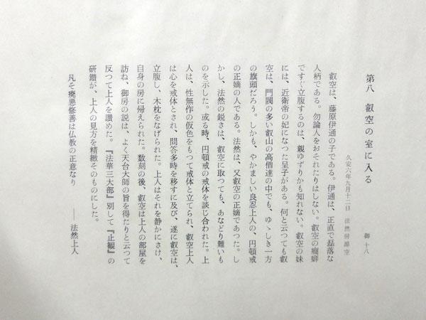 芹沢�_介 34
