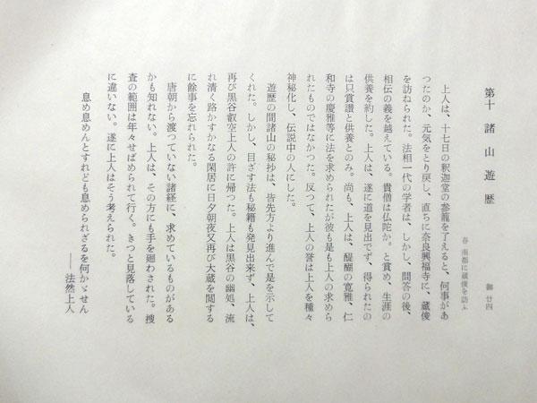 芹沢�_介 38