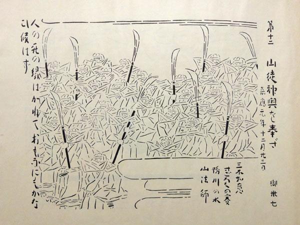 芹沢�_介 43
