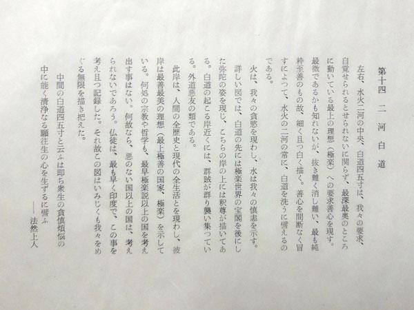 芹沢�_介 46