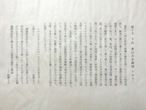 芹沢�_介 55