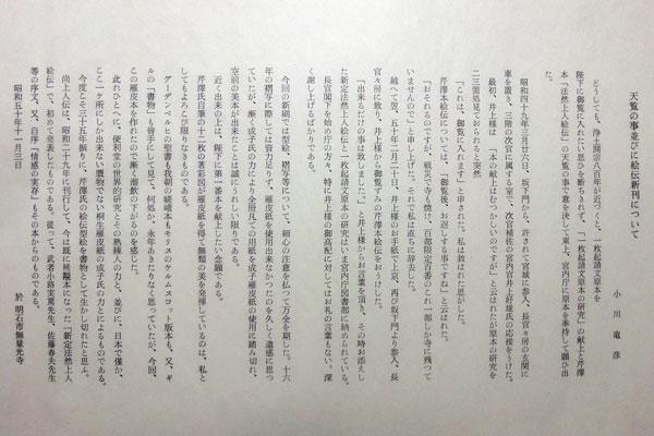 芹沢�_介 6
