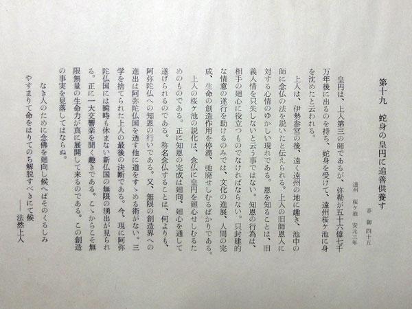 芹沢�_介 60