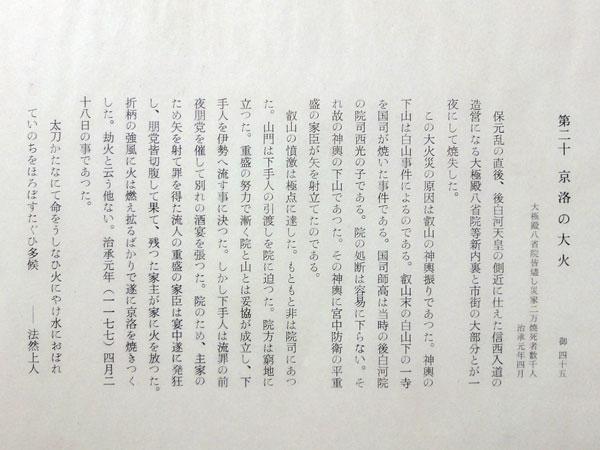 芹沢�_介 62