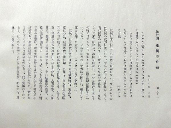 芹沢�_介 12