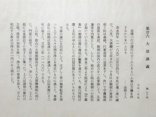 芹沢�_介 16