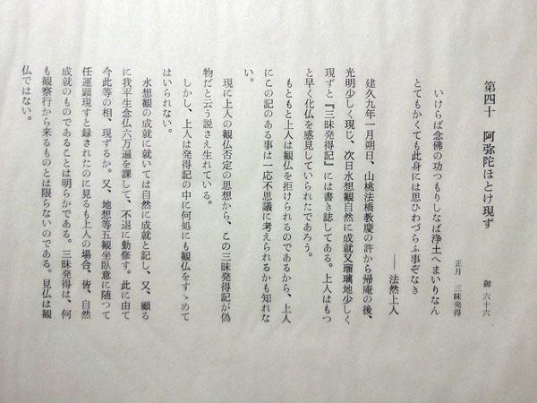 芹沢�_介 37