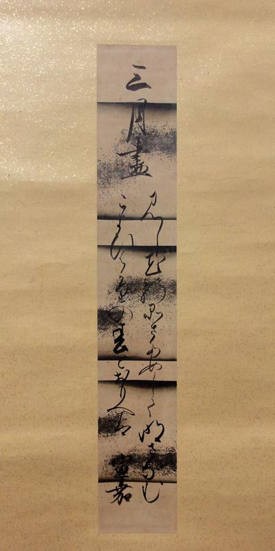 Seven of kuge, Shichikyou 1