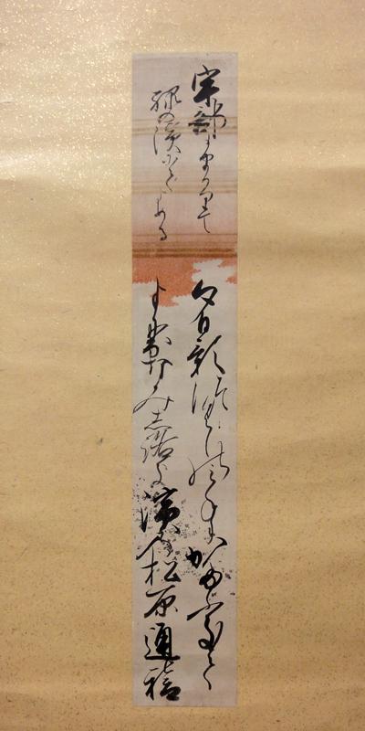 Seven of kuge, Shichikyou 4