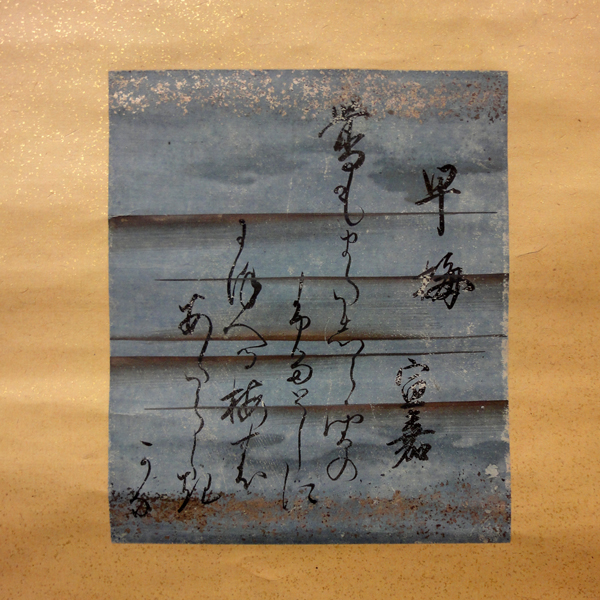 Seven of kuge, Shichikyou 6
