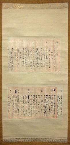 Masaoka Shiki 2