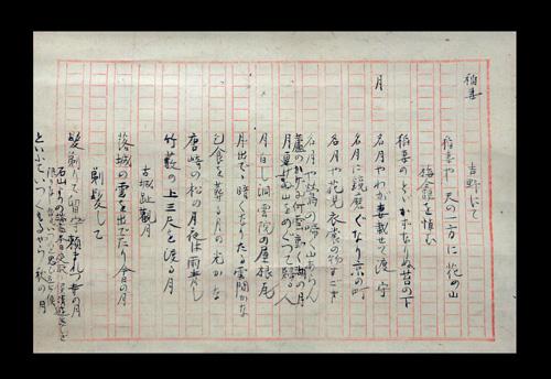 Masaoka Shiki 3