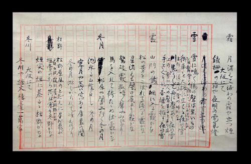 Masaoka Shiki 4