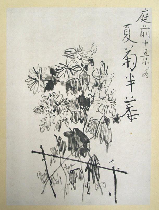 Masaoka Shiki17