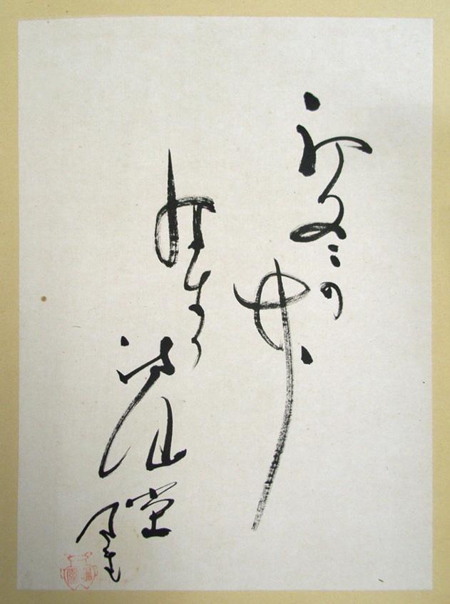 Masaoka Shiki7