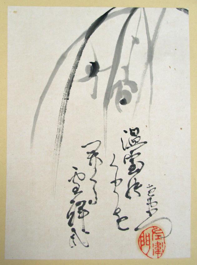 Masaoka Shiki8