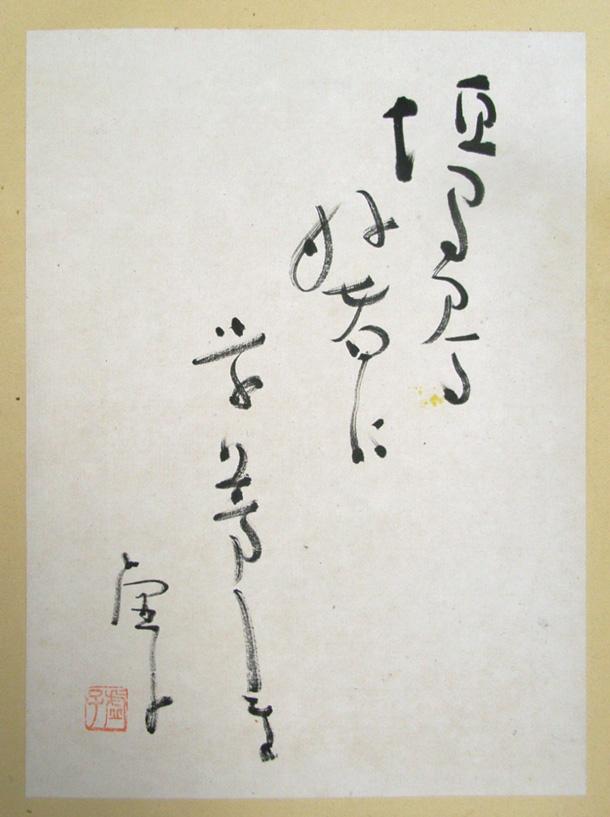 Masaoka Shiki9