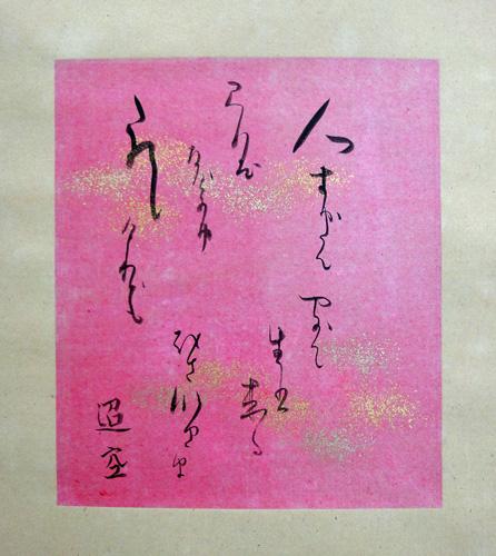 折口信夫(釈迢空)2