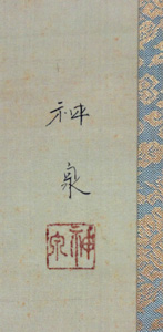 徳岡神泉7