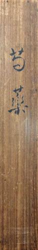 徳岡神泉8