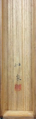 徳岡神泉9