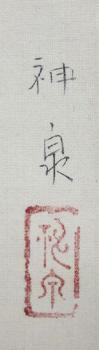 徳岡神泉5