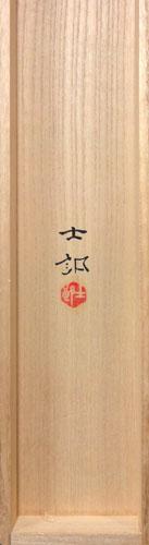長縄士郎 4