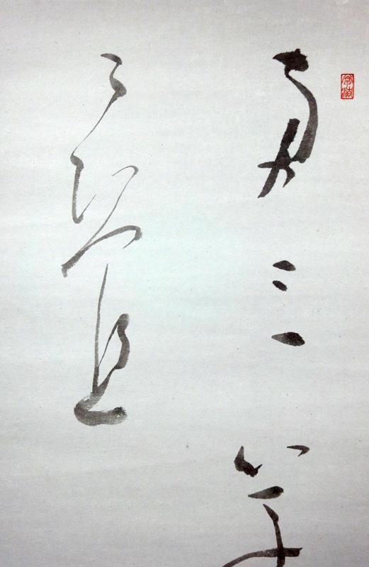 Morita Shiryu 3