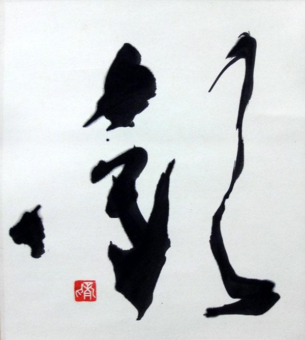 森田子龍 2