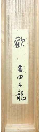 森田子龍 5