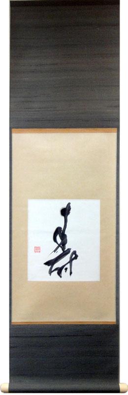 森田子龍 1