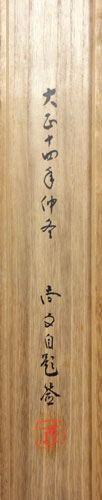 佐々木尚文 4