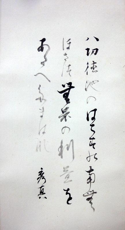佐々木象堂 香取秀真 5
