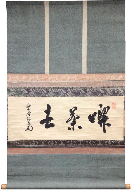 川島昭隠 1