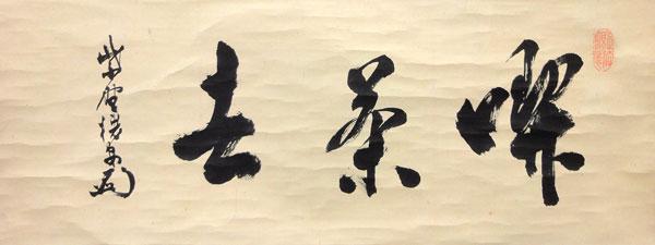 川島昭隠 2