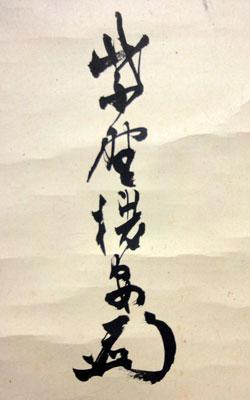 川島昭隠 3