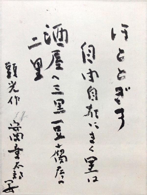 安岡章太郎 2